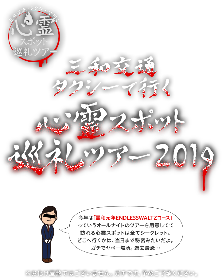 ノン ストップ バス 心霊 2019