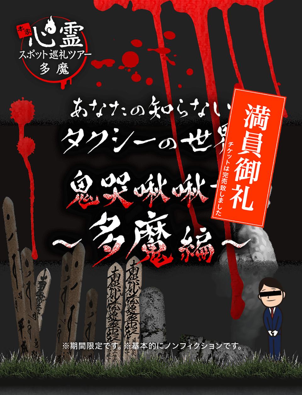 フィクション タクシー ノン